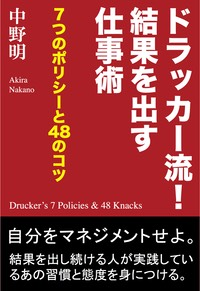 Drucker 7policies cover02