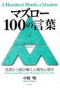 Maslow100words_cover